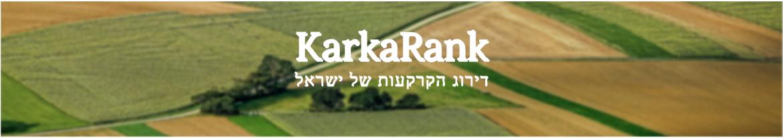 karkarank -דירוג הקרקעות של ישראל
